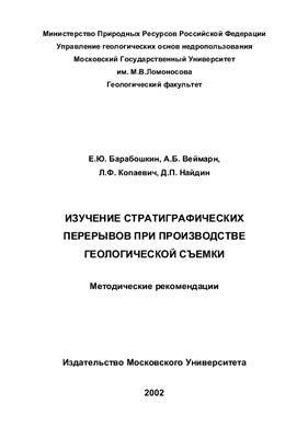 Барабошкин Е.Ю. и др. Изучение стратиграфических перерывов при производстве геологической съемки