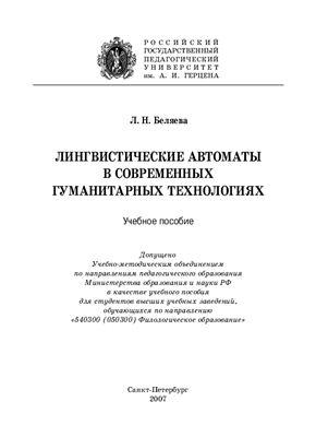 Беляева Л.Н. Лингвистические автоматы в современных гуманитарных технологиях