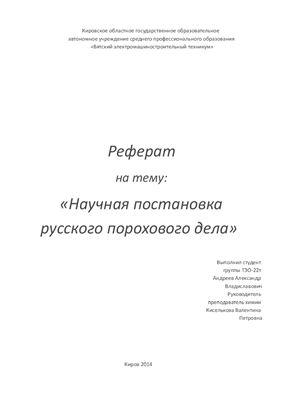 Андреев А.В. Научная постановка русского порохового дела