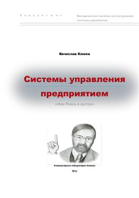 Клюев В.В. Системы управления предприятием или Рояль в кустах