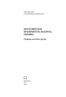 Соколова М., Фурс В. (ред.). Постсоветская публичность: Беларусь, Украина