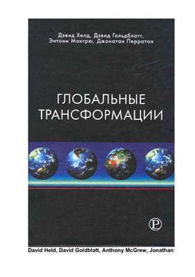 Хелд Д. и др. Глобальные трансформации. Политика, экономика, культура