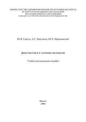 Горгун Ю.В. и др. Диагностика и лечение целиакии