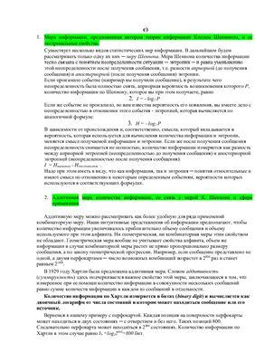 Шпора - Теория информации и кодирования