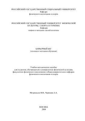 Мехрикадзе В.В., Черенева Л.А. Барьерный бег (техника и методика обучения)