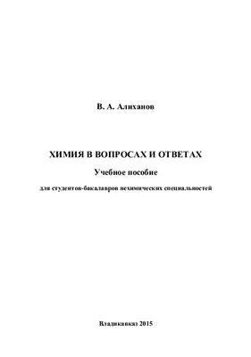 Алиханов В.А. Химия в вопросах и ответах
