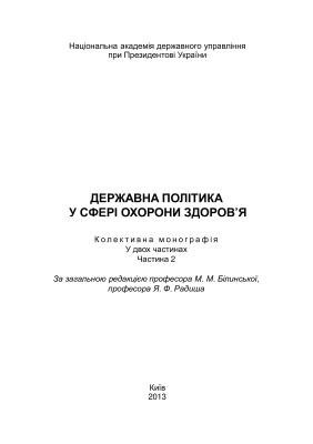 Радиш Я.Ф. Державна політика у сферіохорони здоров'я. Ч. 2