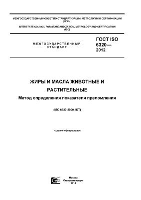 ГОСТ ISO 6320-2012 Жиры и масла животные и растительные. Метод определения показателя преломления