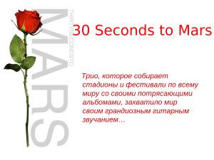 Презентация - 30 Seconds To Mars