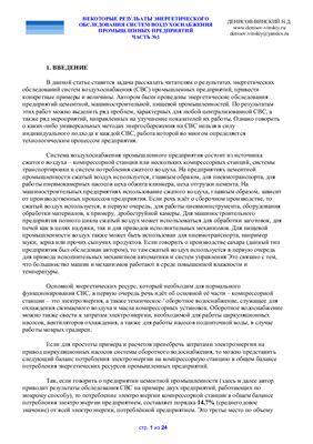 Денисов-Винский Н.Д. Некоторые результаты энергетического обследования систем воздухоснабжения промышленных предприятий. Часть 1