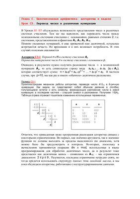Столяр С.Е. Целочисленная арифметика: алгоритмы и задачи