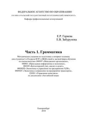 Гаряева Е.Р., Забурунова Е.В. Часть 1. Грамматика