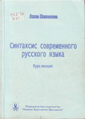 Николова А.Д. Синтаксис современного русского языка