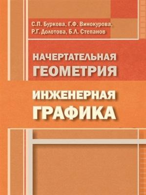 Буркова С.П., Винокурова Г.Ф. и др. Начертательная геометрия. Инженерная графика