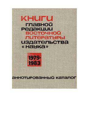 Зубков Н.Б. (отв. ред.) Книги Главной редакции восточной литературы изд-ва Наука 1979-83. Аннотированный каталог