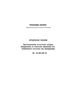 РД 26.260.004-91 Методические указания. Прогнозирование остаточного ресурса обору-дования по изменению параметров его технического состояния при эксплуатации