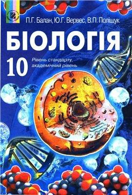 Балан П.Г., Вервес Ю.Г., Поліщук В.П. Біологія. 10 клас. Рівень стандарту, академічний рівень