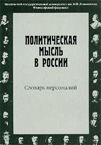 Мощелков Е.Н. и др. Политическая мысль в России. Словарь персоналий (XI в. 1917 г.)