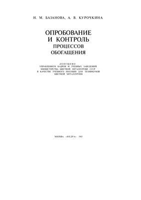 Базанова Н.М. Опробование и контроль процессов обогащения