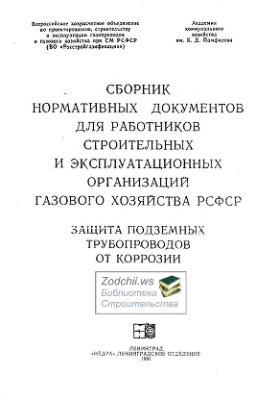 Виноградов Н.В. (ред.) Защита подземных трубопроводов от коррозии
