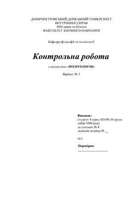 Політичні ідеї утопічного соціалізму Т. Мора і Т. Кампанелли. Конфлікт як тип політичного процесу