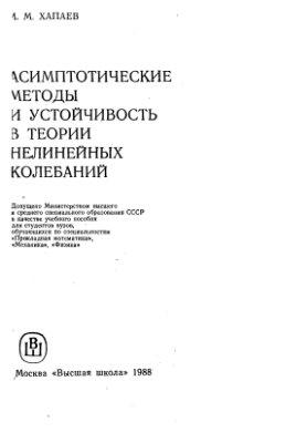 Хапаев М.М. Асимптотические методы и устойчивость в теории нелинейных колебаний