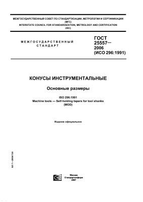 ГОСТ 25557-2006 (ИСО 296:1991) Конусы инструментальные. Основные размеры