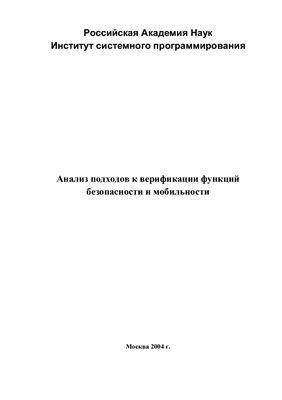 Косачев А.С., Пономаренко В.Н. Анализ подходов к верификации функций безопасности и мобильности