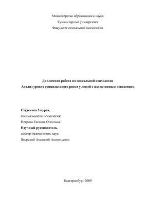 Диплом - Анализ уровня суицидального риска у людей с аддиктивным поведением