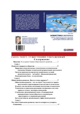 Минин Б. Новистика: учебник творчества