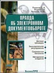 Романов Д.А., Ильина Т.Н., Логинова А.Ю. Правда об электронном документообороте