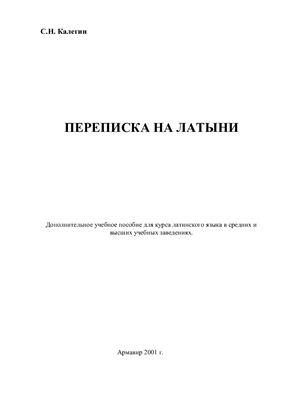 Калегин С.Н. Переписка на латыни: Дополнительное учебное пособие для курса латинского языка в средних и высших учебных заведениях