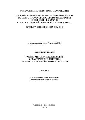 Решитько Е.В. Учебно-методическое пособие к практическим занятиям и самостоятельной работе студентов. Часть I (для студентов специальности Педагогика и психология)