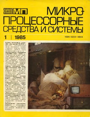 Микропроцессорные средства и системы 1985 №01