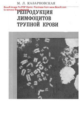 Казарновская М.Л. Репродукция лимфоцитов трупной крови. Судебно-медицинские и биологические аспекты