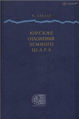 Аркелл В. Юрские отложения земного шара