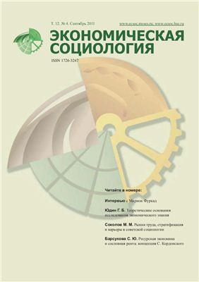 Экономическая социология 2011 №04. Сентябрь Том 12