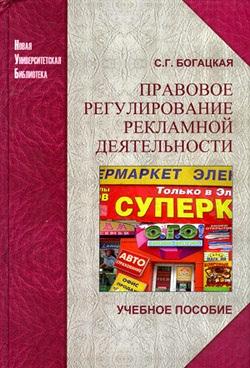 Богацкая С.Г. Правовое регулирование рекламной деятельности