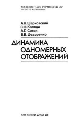 Шарковский А.Н., Коляда С.Ф., Сивак А.Г., Федоренко В.В., Луковский И.А. Динамика одномерных отображений