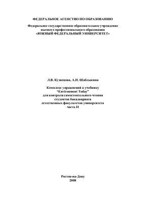 Кузнецова Л.В., Шаблыкина А.Н. Комплекс упражнений к учебнику Environment Today. Часть 2