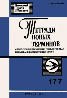 Марченко А.Н. (сост.) Тетради новых терминов № 177. Англо-русские термины по горным работам