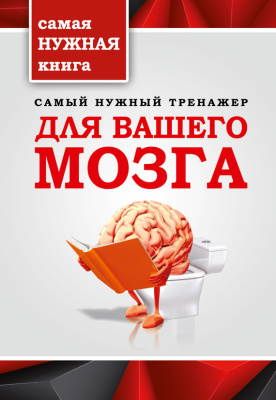 Тимошина Т. Самый нужный тренажер для вашего мозга
