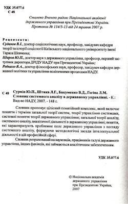 Сурмін Ю.П., Штика Л.Г., Бакуменко В.Д., Гогіна Л.М. Словник системного аналізу в державному управлінні