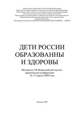 Материалы 7 Всероссийской научно-практической конференции - Дети России образованы и здоровы