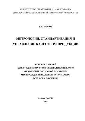 Павлов В.И. Метрология, стандартизация и управление качеством продукции(для угольной промышленности)