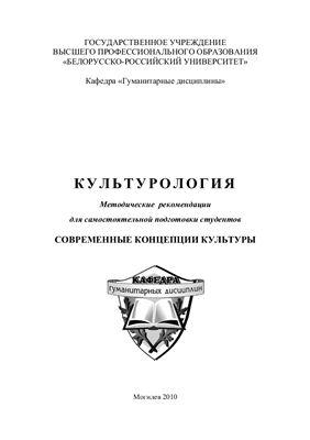 Дубинина А.П. Культурология.Современные концепции культуры