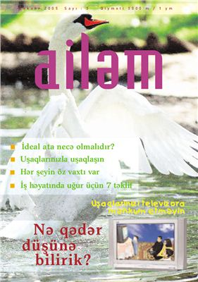 Журнал - Ail?m 2005 №3