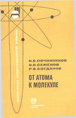 Овчинников К.В., Семенов И.Н. и др. От атома к молекуле