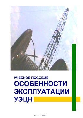 Кагарманов И.И. Особенности эксплуатации УЭЦН