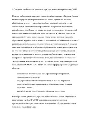 Основные требования и принципы, предъявляемые к современным САПР